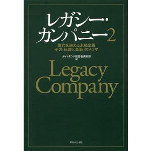 レガシー・カンパニー 世代を超える永続企業その「伝統と革新」のドラマ 2の商品画像|ナビ