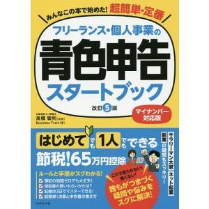 フリーランス・個人事業の青色申告スタートブック / 高橋敏則 / BusinessTrain