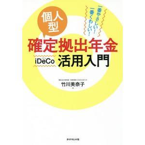 著:竹川美奈子 出版社:ダイヤモンド社 発行年月:2016年10月 キーワード:ビジネス書