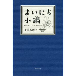 著:小田真規子 出版社:ダイヤモンド社 発行年月:2016年11月 キーワード:料理 クッキング