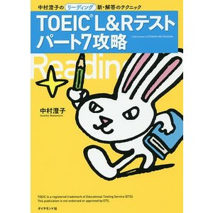 TOEIC L&Rテストパート7攻略 中村澄子のリーディング新・解答のテクニック / 中村澄子|bookfan