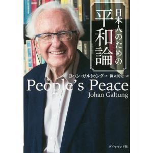 日本人のための平和論 / ヨハン・ガルトゥング / 御立英史|bookfan