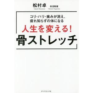著:松村卓 著:長沼敬憲 出版社:ダイヤモンド社 発行年月:2016年09月