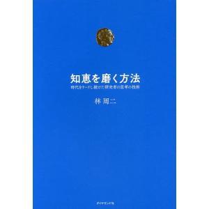 著:林周二 出版社:ダイヤモンド社 発行年月:2017年03月 キーワード:ビジネス書