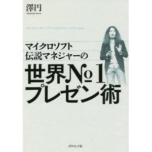 著:澤円 出版社:ダイヤモンド社 発行年月:2017年08月 キーワード:ビジネス書