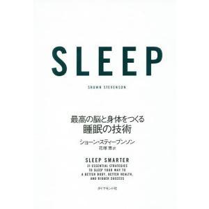SLEEP 最高の脳と身体をつくる睡眠の技術 / ショーン・スティーブンソン / 花塚恵|bookfan