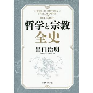 哲学と宗教全史 / 出口治明|bookfan
