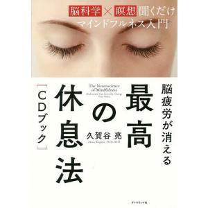 脳疲労が消える最高の休息法〈CDブック〉 脳科学×瞑想聞くだけマインドフルネス入門/久賀谷亮