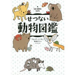 せつない動物図鑑/ブルック・バーカー/服部京子の商品画像