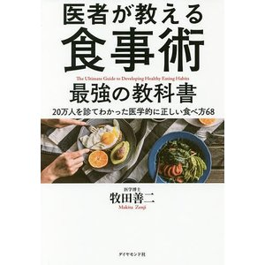 〔重版予約〕医者が教える食事術最強の教科書 20万人を診てわかった医学的に正しい食べ方68/牧田善二
