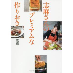 志麻さんのプレミアムな作りおき/志麻/レシピ