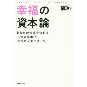 著:橘玲 出版社:ダイヤモンド社 発行年月:2017年06月