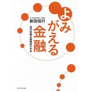 よみがえる金融 協同組織金融機関の未来 / 新田信行|bookfan