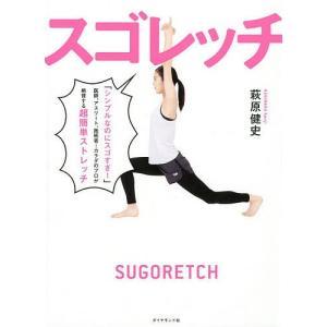 スゴレッチ / 萩原健史