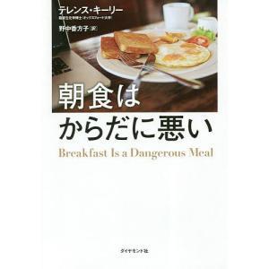 朝食はからだに悪い / テレンス・キーリー / 野中香方子|bookfan