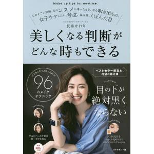 著:長井かおり 出版社:ダイヤモンド社 発行年月:2017年08月 キーワード:美容
