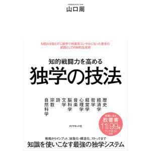 知的戦闘力を高める独学の技法 / 山口周|bookfan