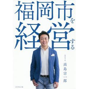福岡市を経営する / 高島宗一郎|bookfan