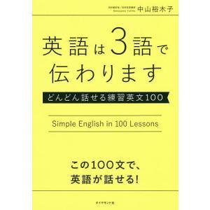 英語は3語で伝わります どんどん話せる練習英文100 / 中山裕木子