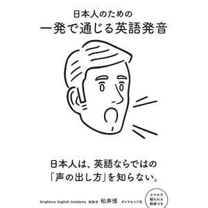 日本人のための一発で通じる英語発音 / 松井博 bookfan