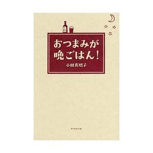 著:小田真規子 出版社:ダイヤモンド社 発行年月:2018年01月 キーワード:料理 クッキング