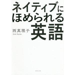 ネイティブにほめられる英語 / 西真理子|bookfan