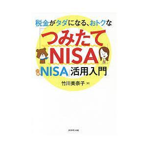 税金がタダになる、おトクな「つみたてNISA」「一般NISA」活用入門 / 竹川美奈子 bookfan
