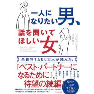 一人になりたい男、話を聞いてほしい女 / ジョン・グレイ / 児島修|bookfan