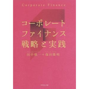 コーポレートファイナンス戦略と実践 / 田中慎一 / 保田隆明|bookfan