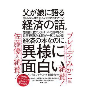 父が娘に語る美しく、深く、壮大で、とんでもなくわかりやすい経済の話。 / ヤニス・バルファキス / 関美和|bookfan