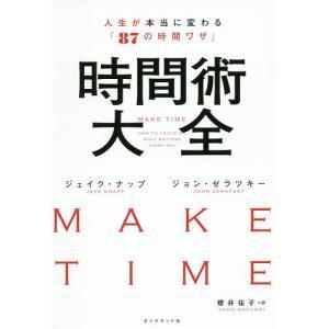 時間術大全 人生が本当に変わる「87の時間ワザ」 / ジェイク・ナップ / ジョン・ゼラツキー / 櫻井祐子|bookfan