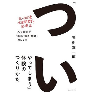 著:玉樹真一郎 出版社:ダイヤモンド社 発行年月:2019年08月