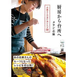 厨房から台所へ 志麻さんの思い出レシピ31 / タサン志麻 / レシピ