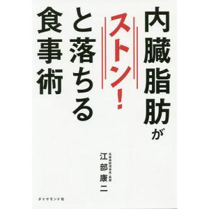内臓脂肪がストン!と落ちる食事術 / 江部康二