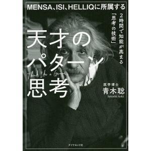 MENSA、ISI、HELLIQに所属する天才のパターン思考 2時間で知能が高まる「思考の技術」 / 青木聡 bookfan