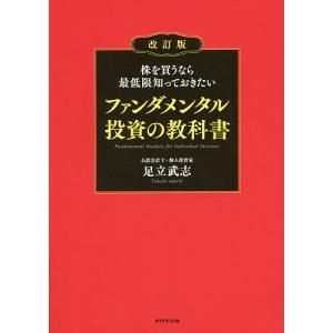 著:足立武志 出版社:ダイヤモンド社 発行年月:2019年01月 キーワード:ビジネス書