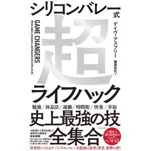 シリコンバレー式超ライフハック / デイヴ・アスプリー / 栗原百代|bookfan