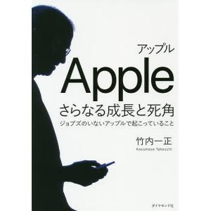 アップルさらなる成長と死角 ジョブズのいないアップルで起こっていることの商品画像|ナビ