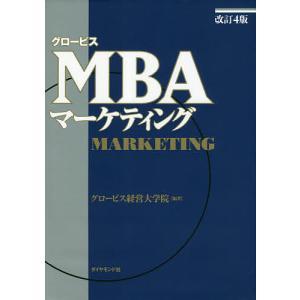 グロービスMBAマーケティング / グロービス経営大学院