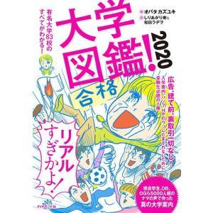 大学図鑑! 2020 / オバタカズユキ / しりあがり寿 / 和田ラヂヲ|bookfan
