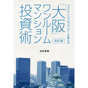「大阪」ワンルームマンション投資術 ファイナンシャルプランナーが教える / 毛利英昭|bookfan