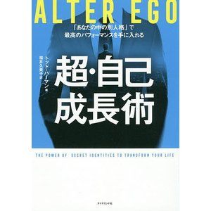 ALTER EGO超・自己成長術 「あなたの中の別人格」で最高のパフォーマンスを手に入れる / トッド・ハーマン / 福井久美子|bookfan