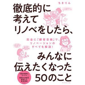 著:ちきりん 出版社:ダイヤモンド社 発行年月:2019年04月