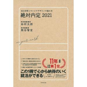 絶対内定 2021 / 杉村太郎 / 熊谷智宏