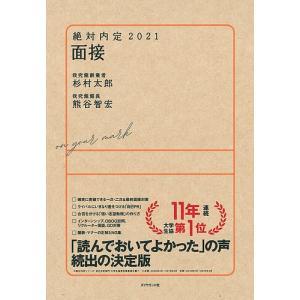 絶対内定 2021-〔3〕 / 杉村太郎 / 熊谷智宏