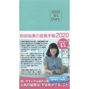 〔予約〕2020 W's Diary 和田裕美の営業手帳2020(ブルー) / 和田裕美|bookfan