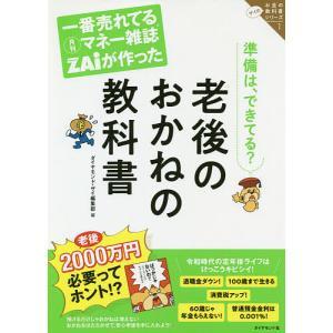 一番売れてる月刊マネー雑誌ZAiが作った老後のおかねの教科書 準備は、できてる? / ダイヤモンド・ザイ編集部 bookfan