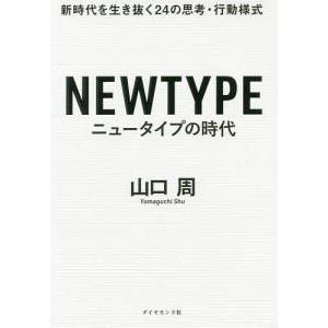 ニュータイプの時代 新時代を生き抜く24の思考・行動様式 / 山口周|bookfan