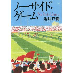 ノーサイド・ゲーム / 池井戸潤
