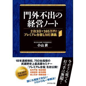 門外不出の経営ノート 2泊3日で165万円!プレミアム合宿LIVE講義 / 小山昇|bookfan